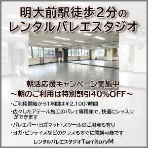 TerritoryM朝活応援キャンペーン実施中 ~朝のご利用は特別割引40%OFF~